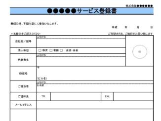 サービス登録書