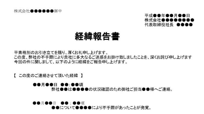 経緯報告書