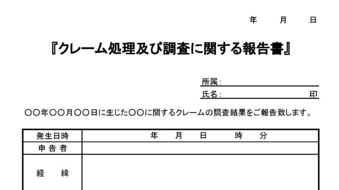 クレーム処理及び調査に関する報告書
