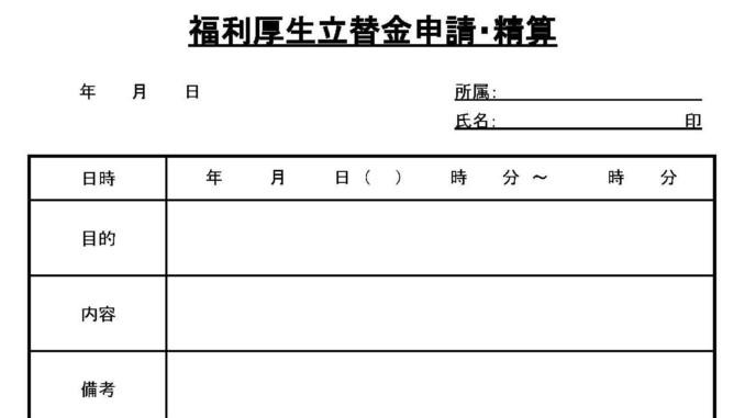 福利厚生立替金申請・精算