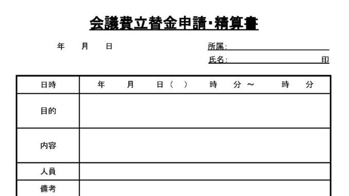 会議費立替金申請・精算書