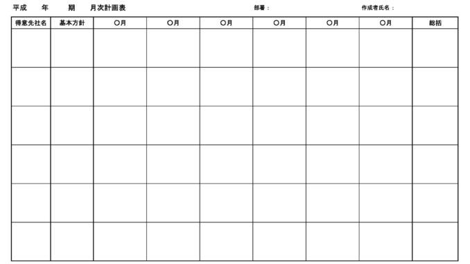 月次計画表