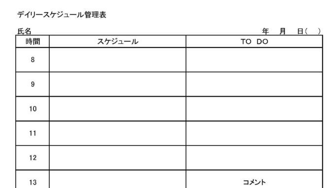 デイリースケジュール管理表