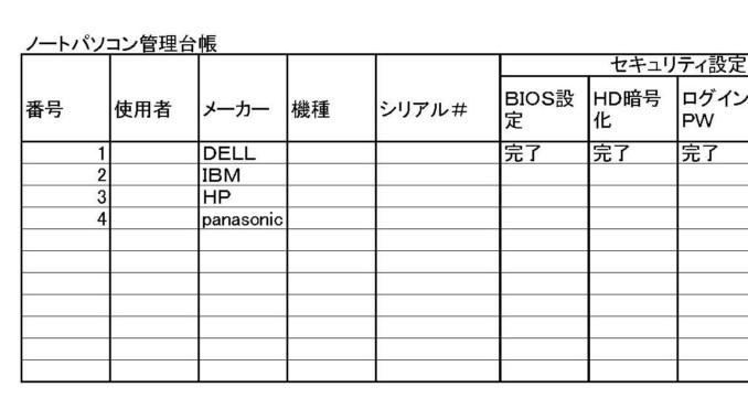 ノートパソコン管理台帳