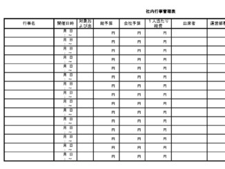 社内行事管理表