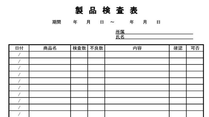 製品検査表