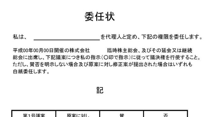 委任状(議決権代理行使)