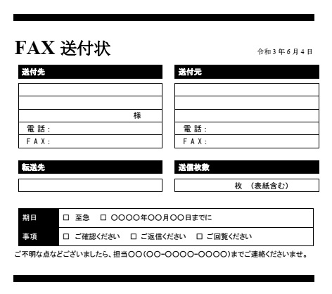 Microsoft Word – FAX送信状.doc