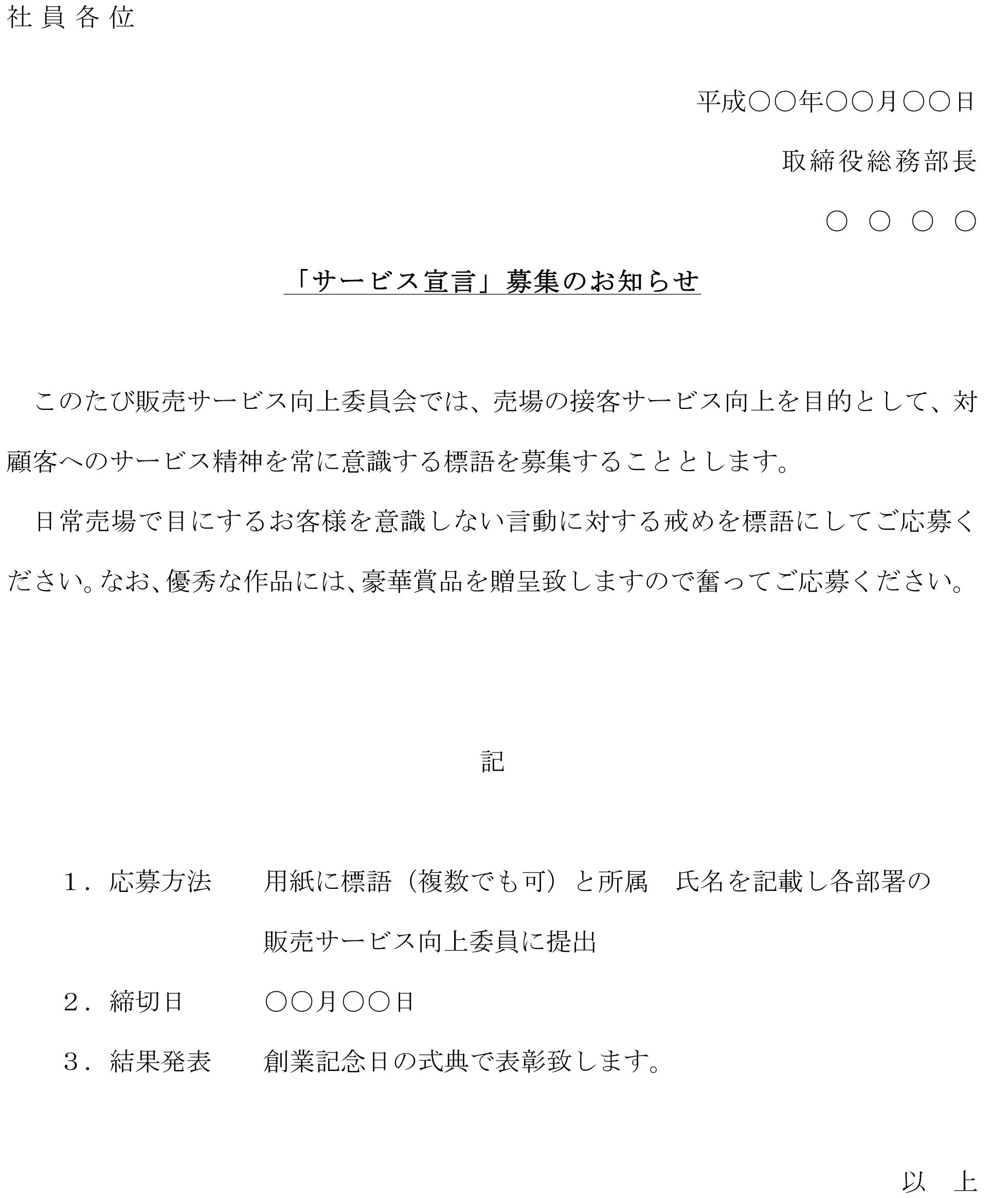 お知らせ(「サービス宣言」募集)のテンプレート書式