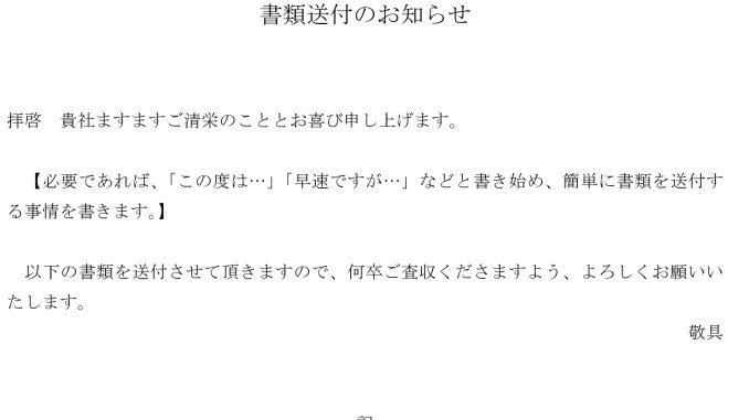 お知らせ(書類送付)のテンプレート書式2