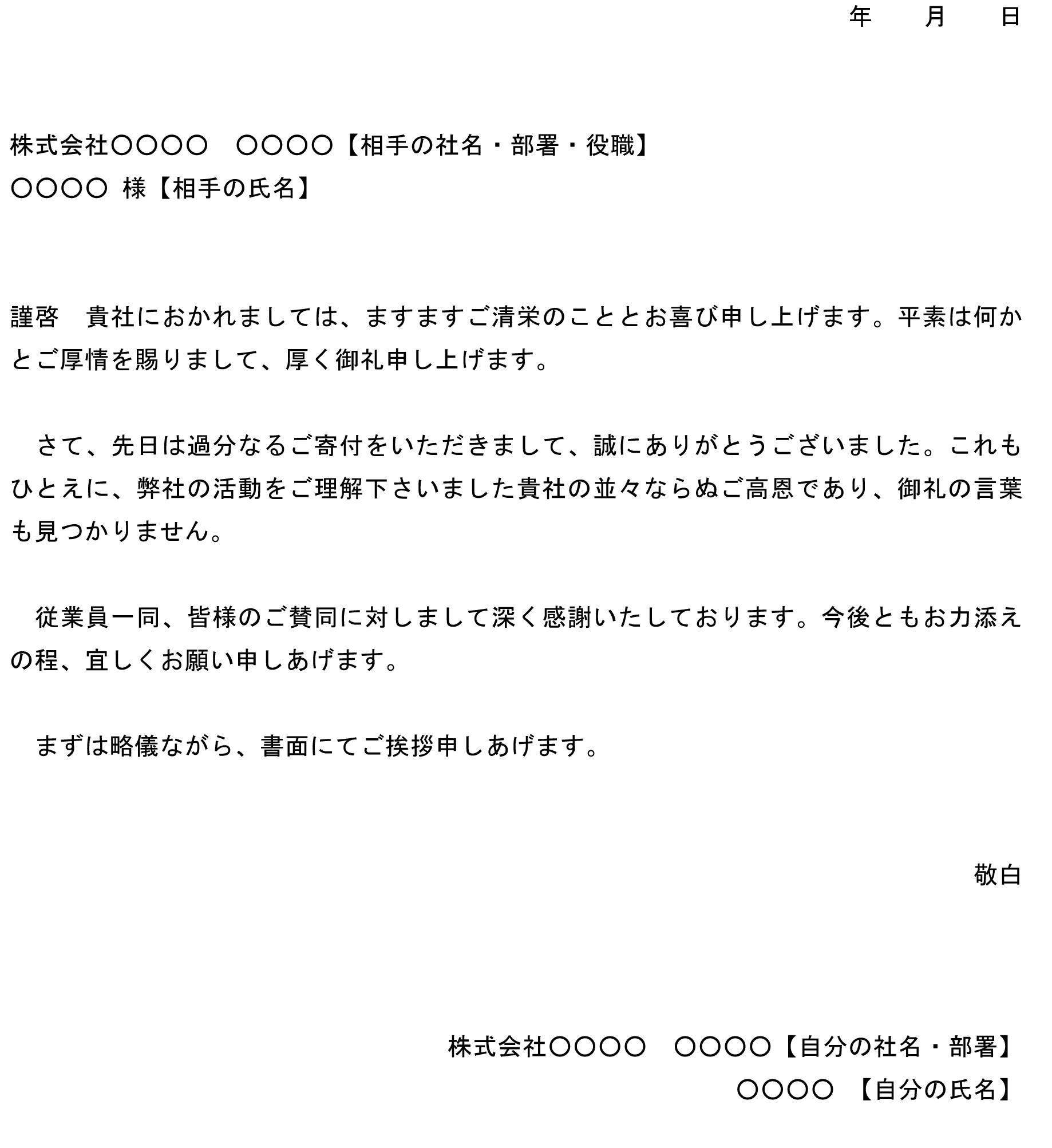 お礼状(会社への寄付)のテンプレート書式