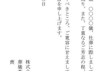 お礼状(社葬:ハガキ)のテンプレート書式