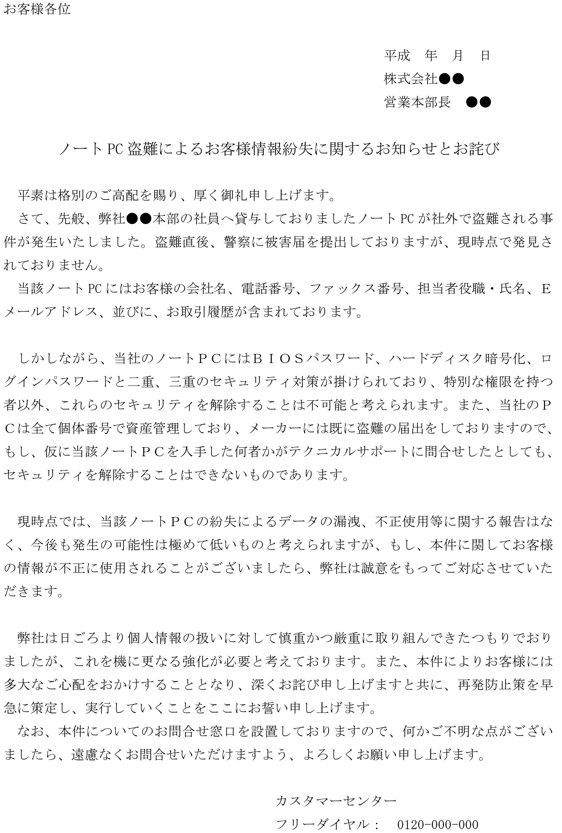 お詫び状(ノートPC紛失)