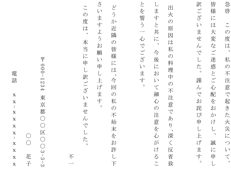 お詫び状(不注意による失火)