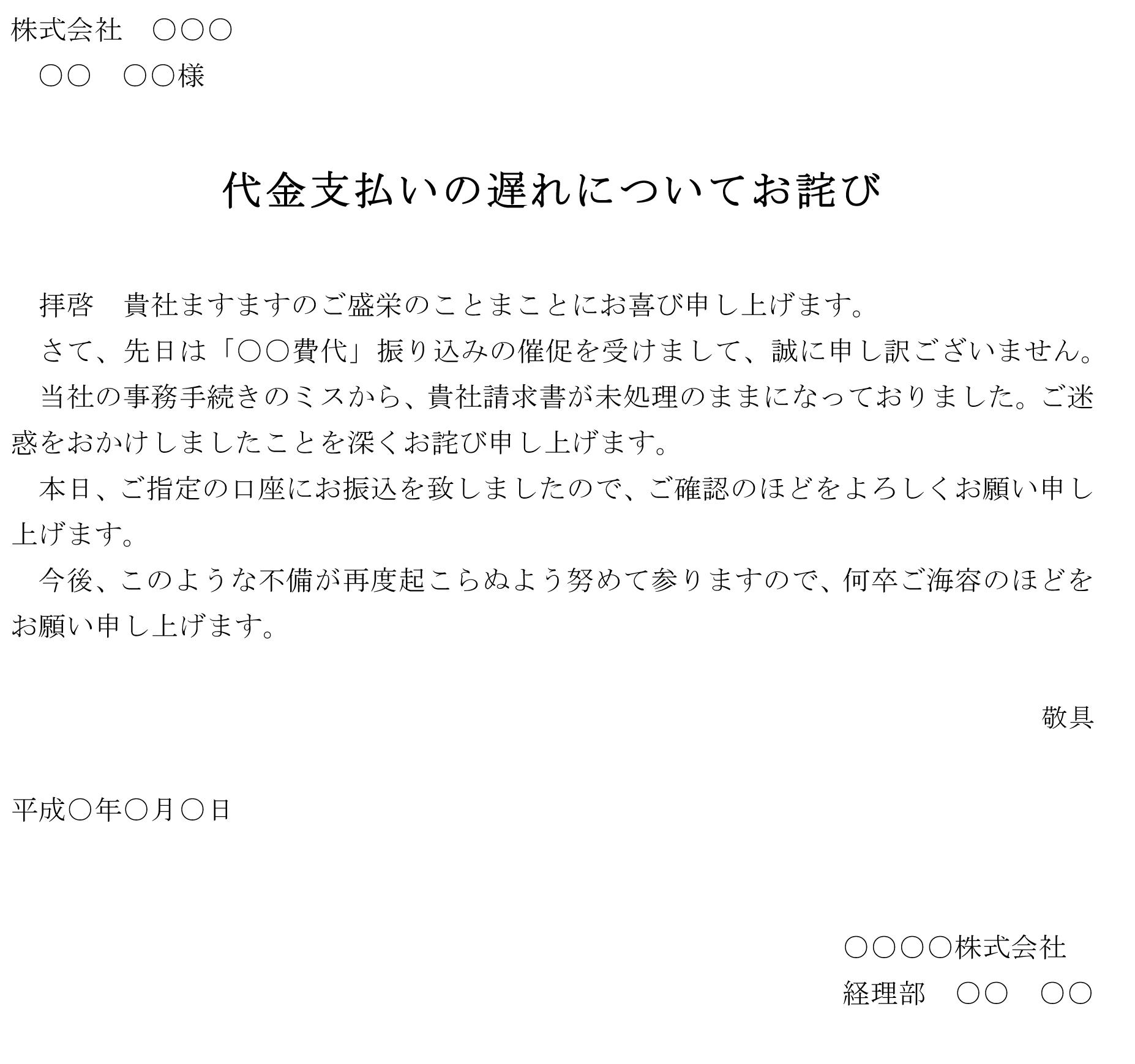 お詫び状(代金支払いの遅れ)