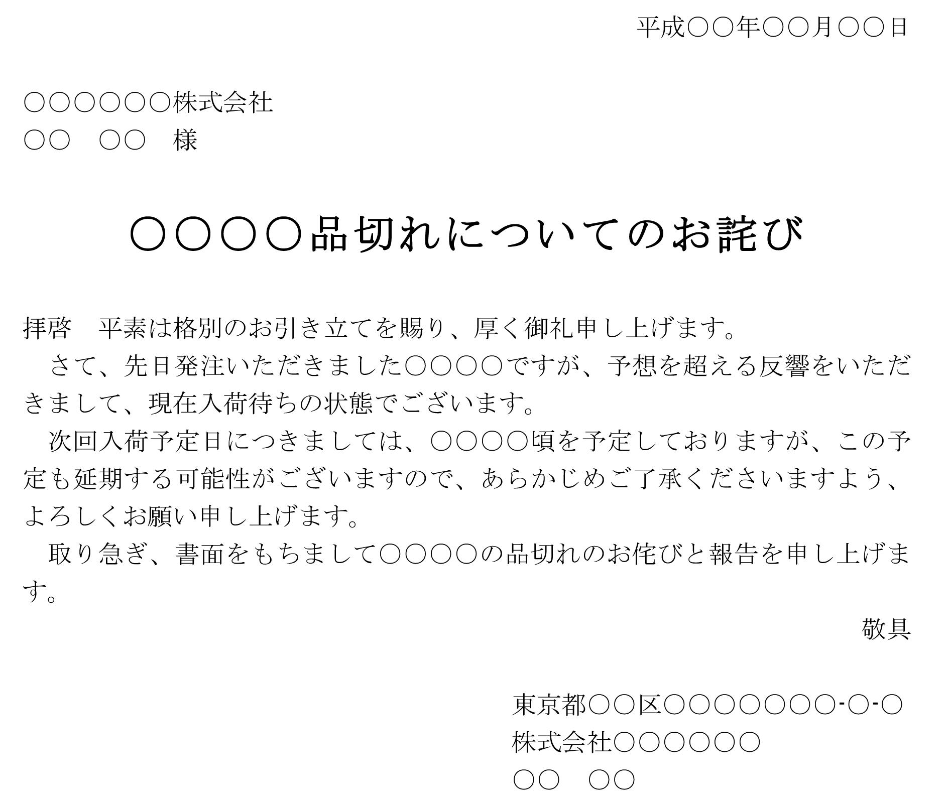 お詫び状(品切れ)01