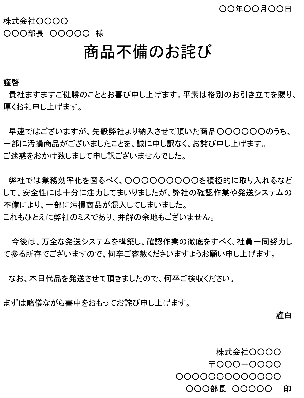 お詫び状(商品不備)