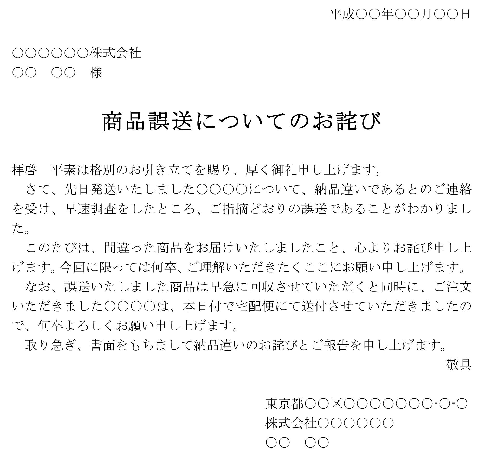お詫び状(商品誤送)02
