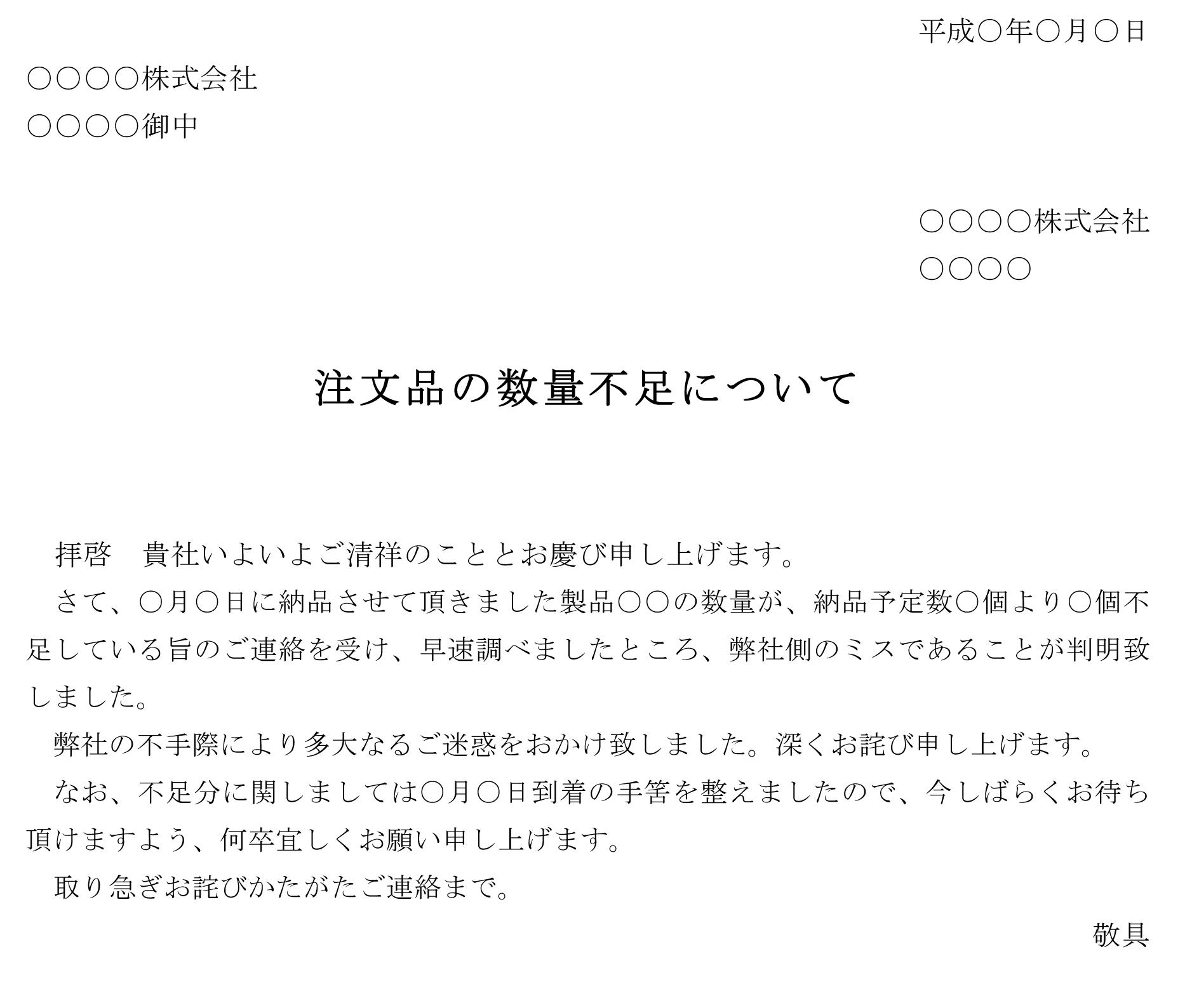 お詫び状(注文品の数量不足)