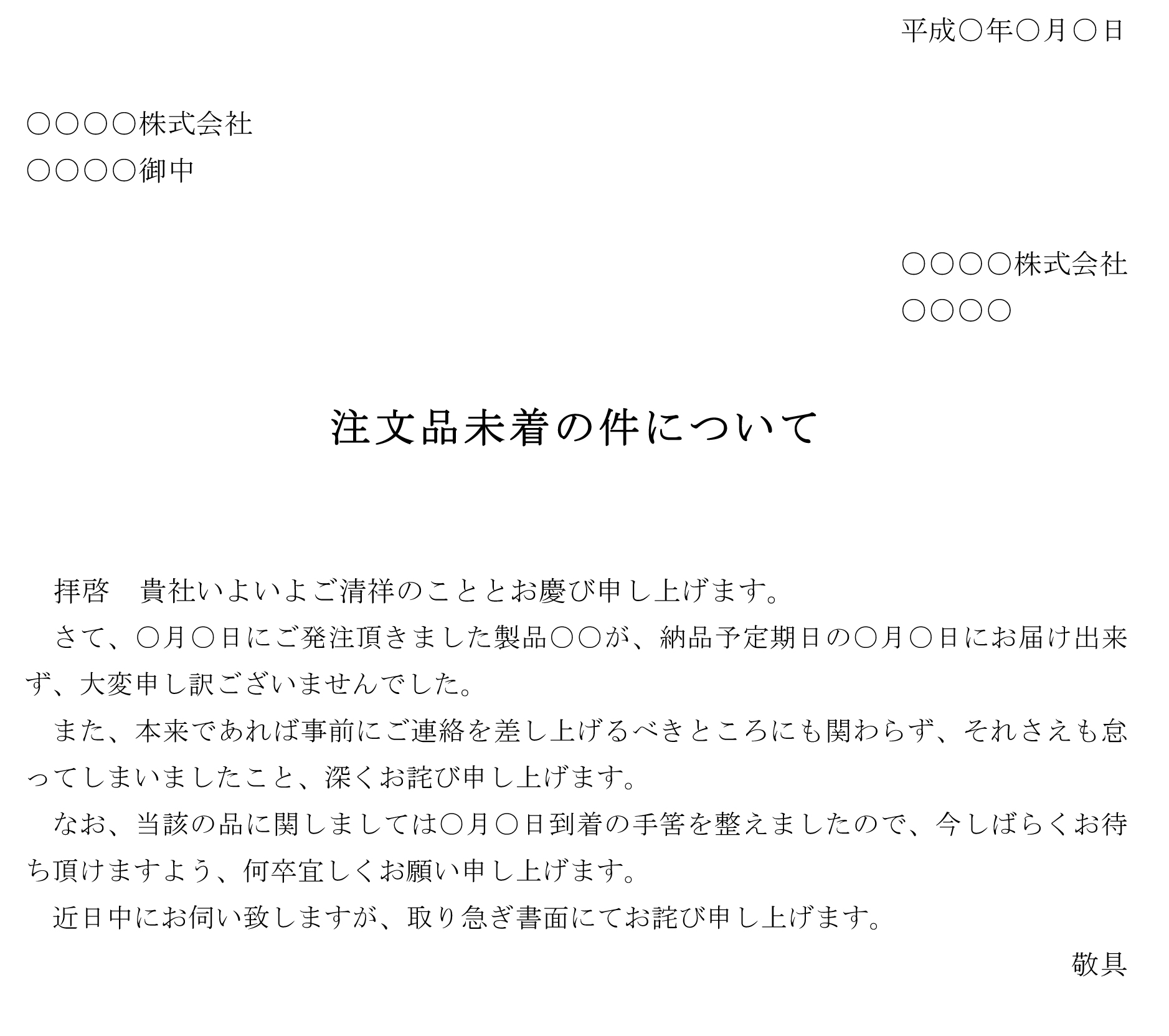 お詫び状(注文品未着)