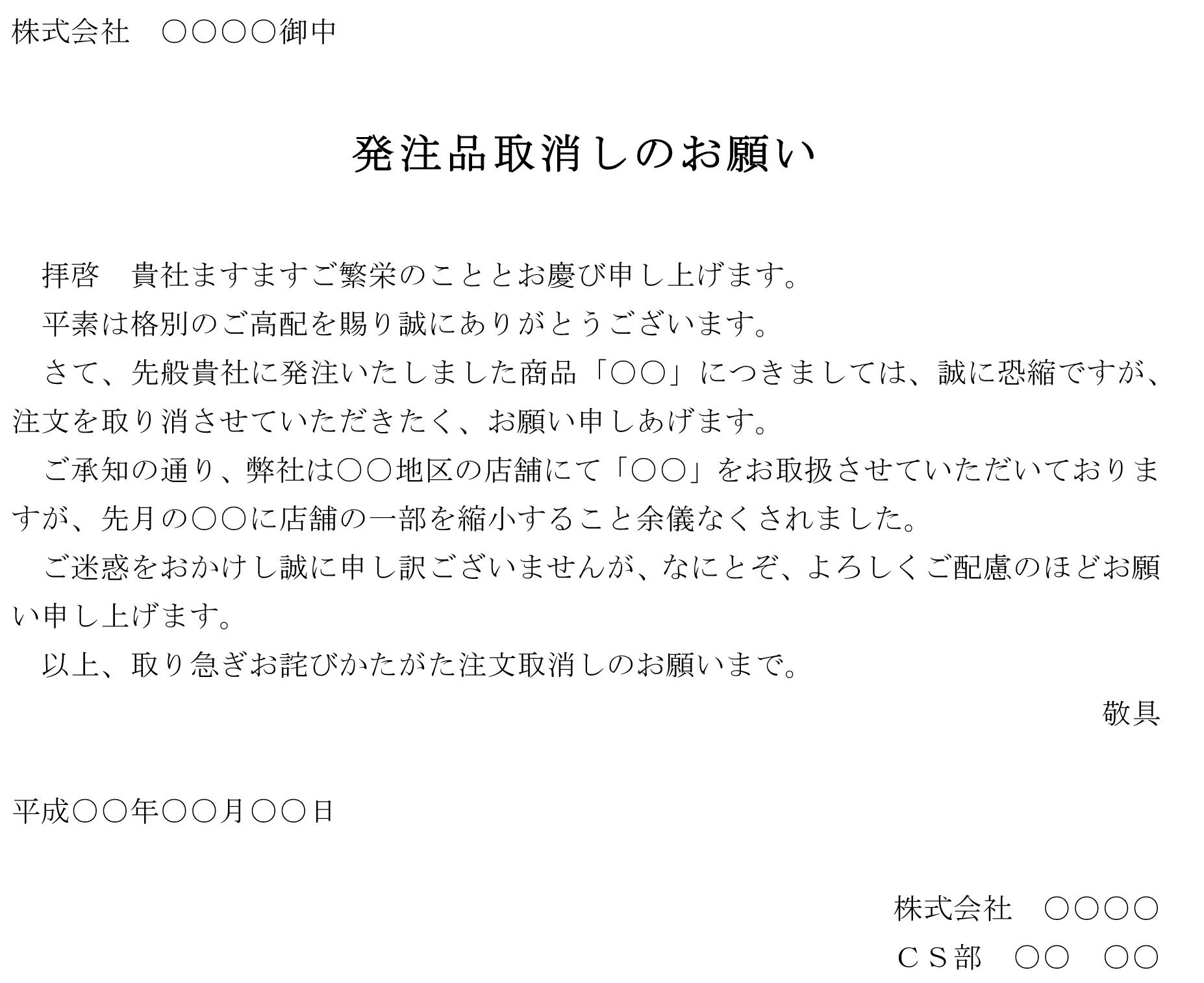 お詫び状(発注品取り消し)