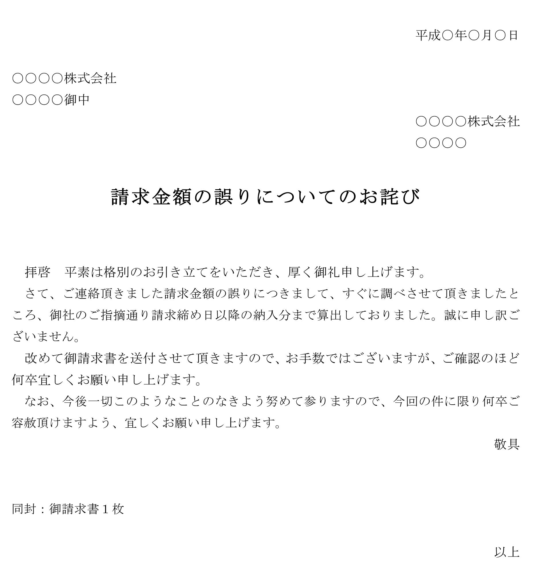 お詫び状(請求金額の誤り)