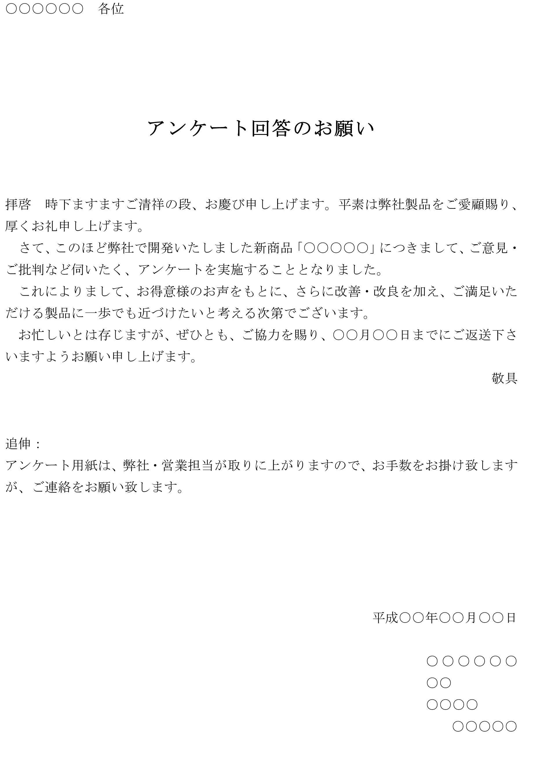 依頼状(アンケート回答)02