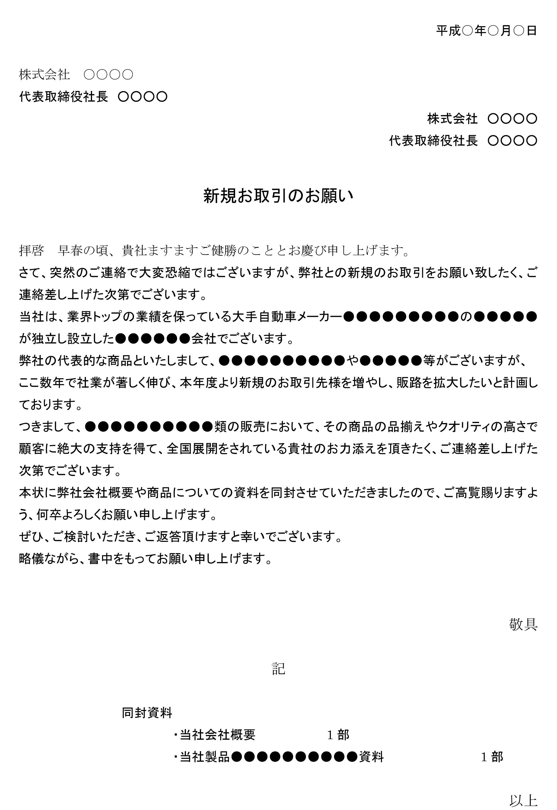 依頼状(新規取引依頼)02
