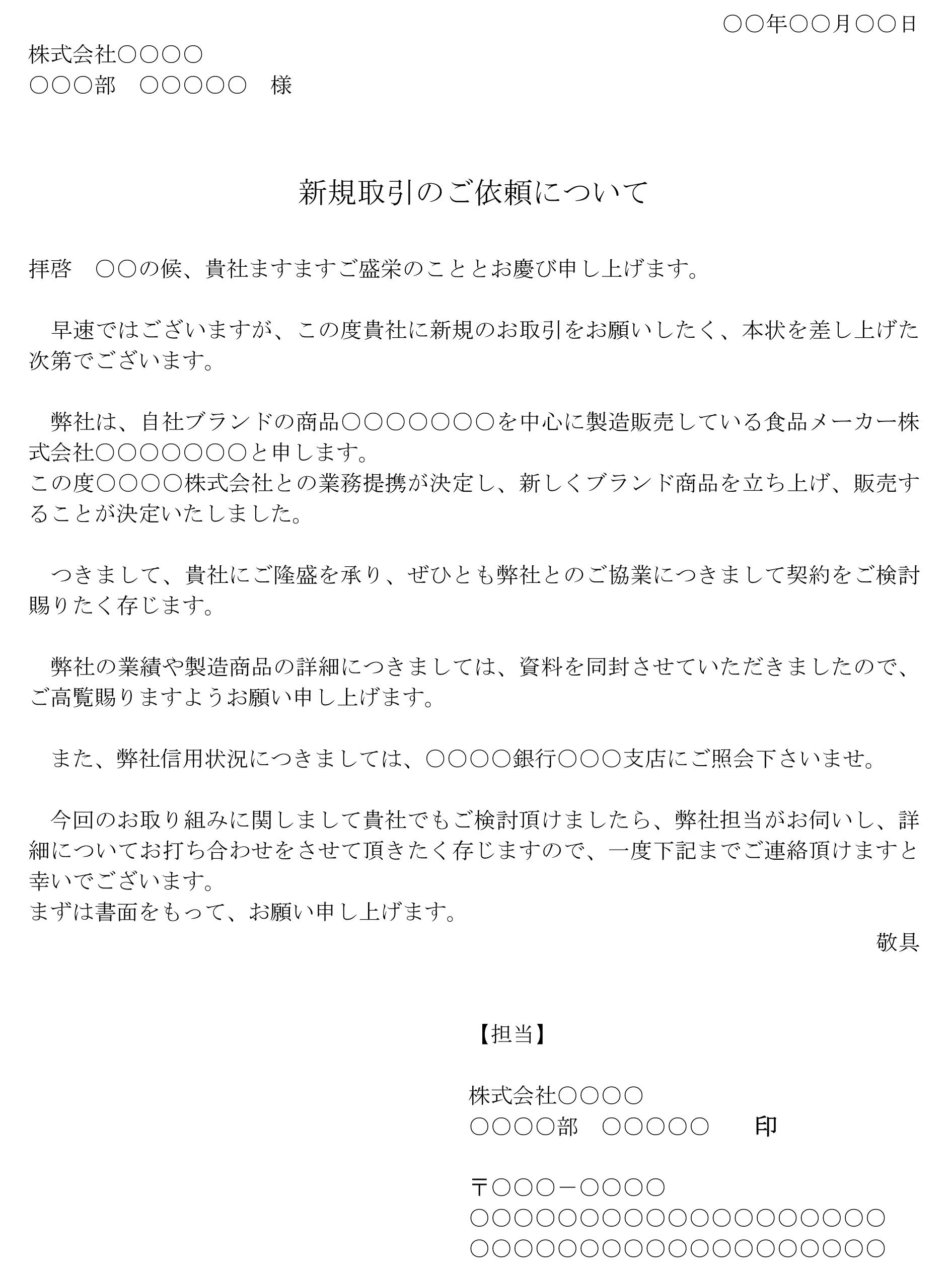 依頼状(新規取引依頼)03