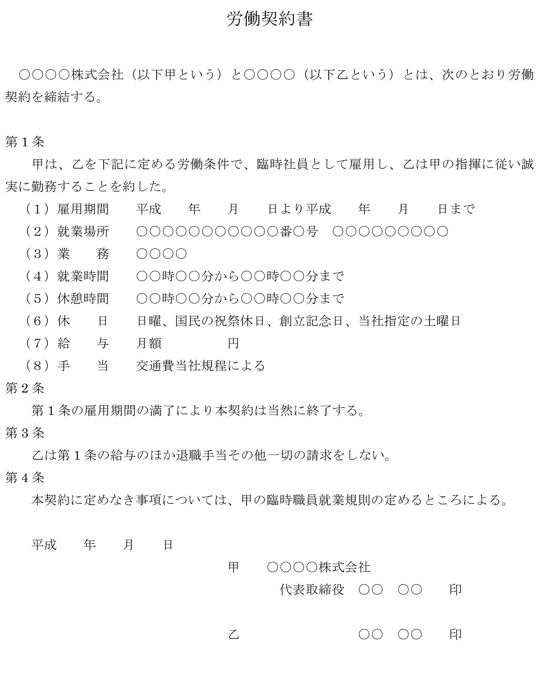 労働契約書のテンプレート書式