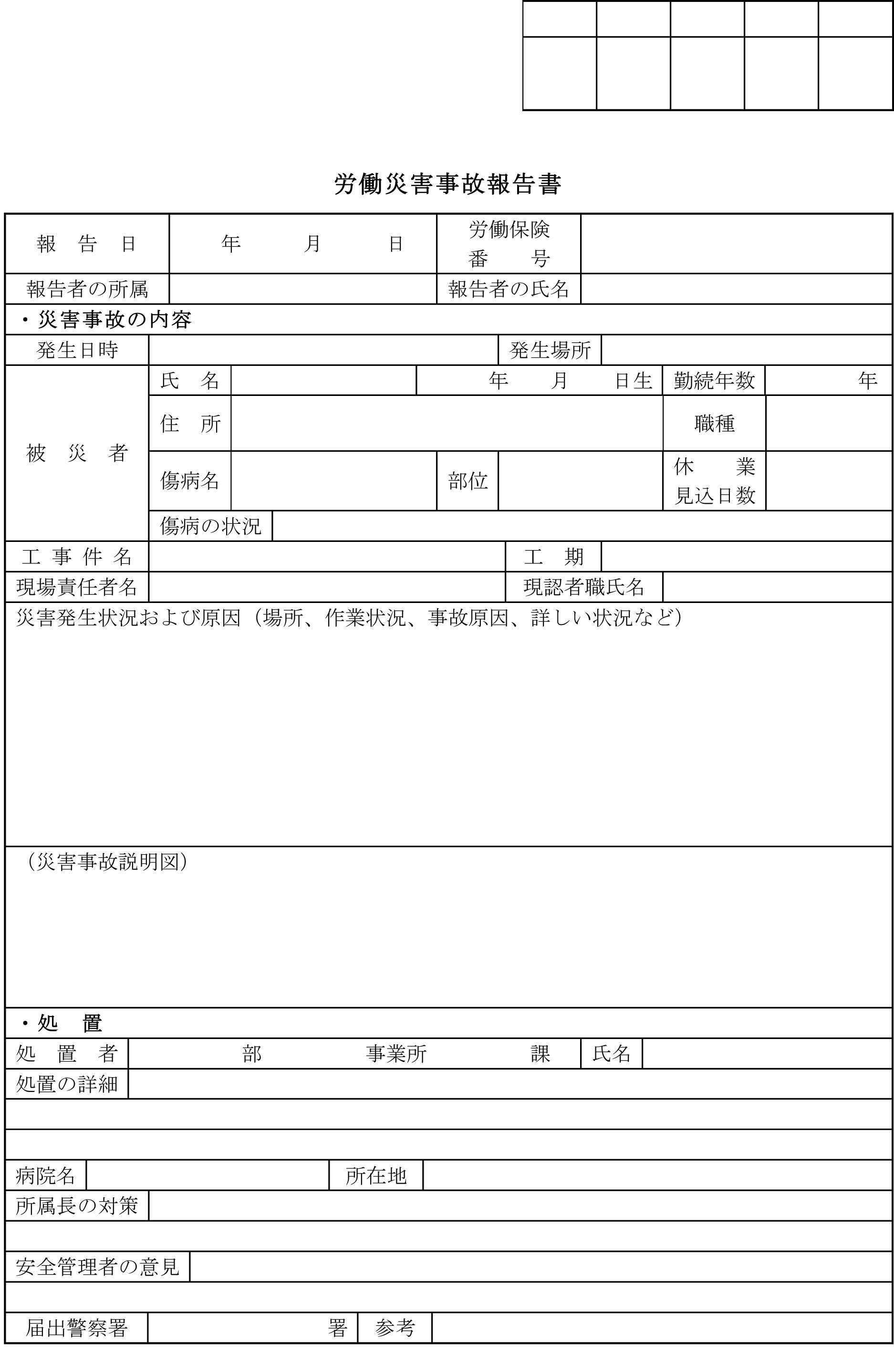 労働災害事故報告書のテンプレート書式