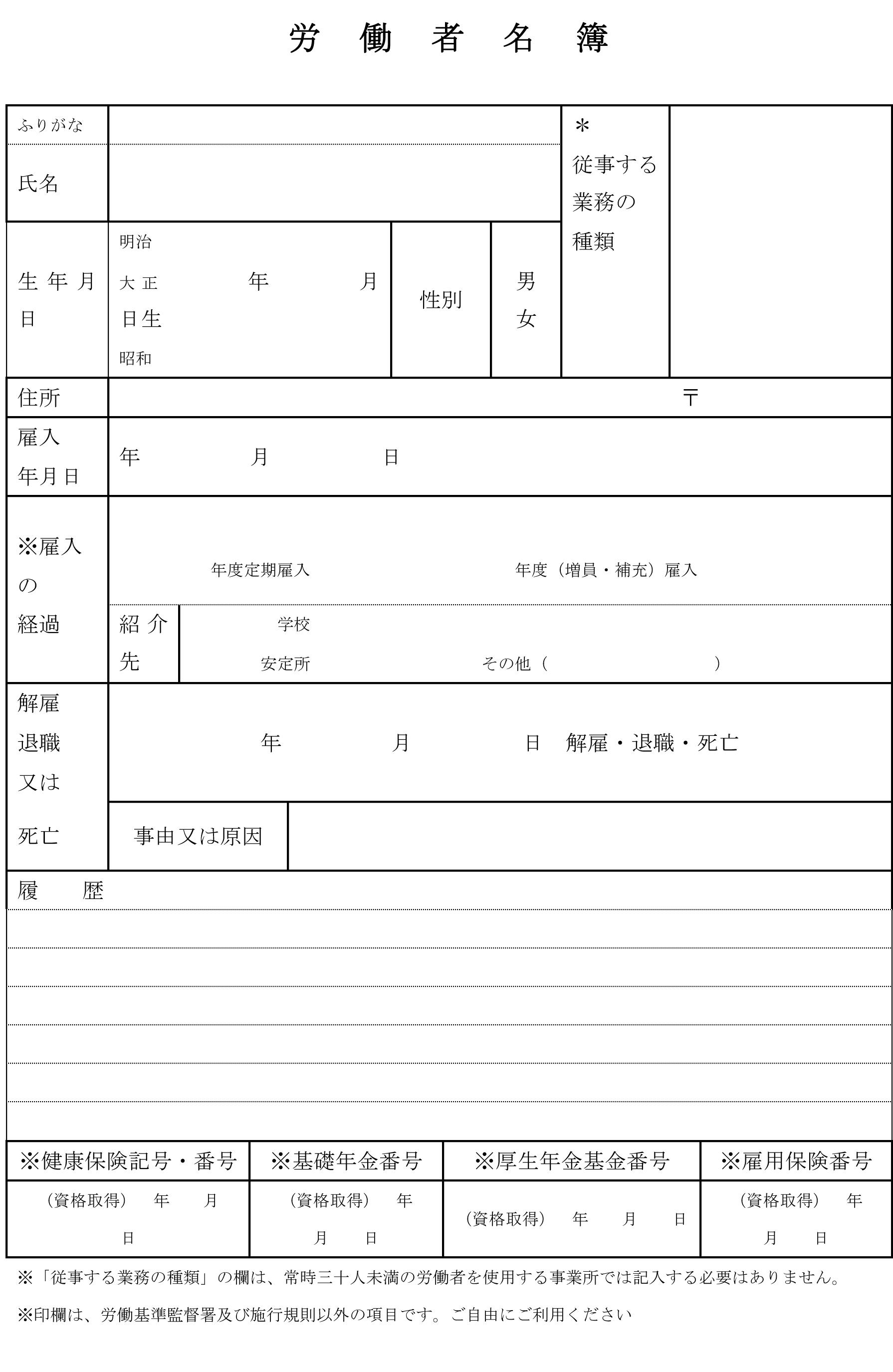 労働者名簿02
