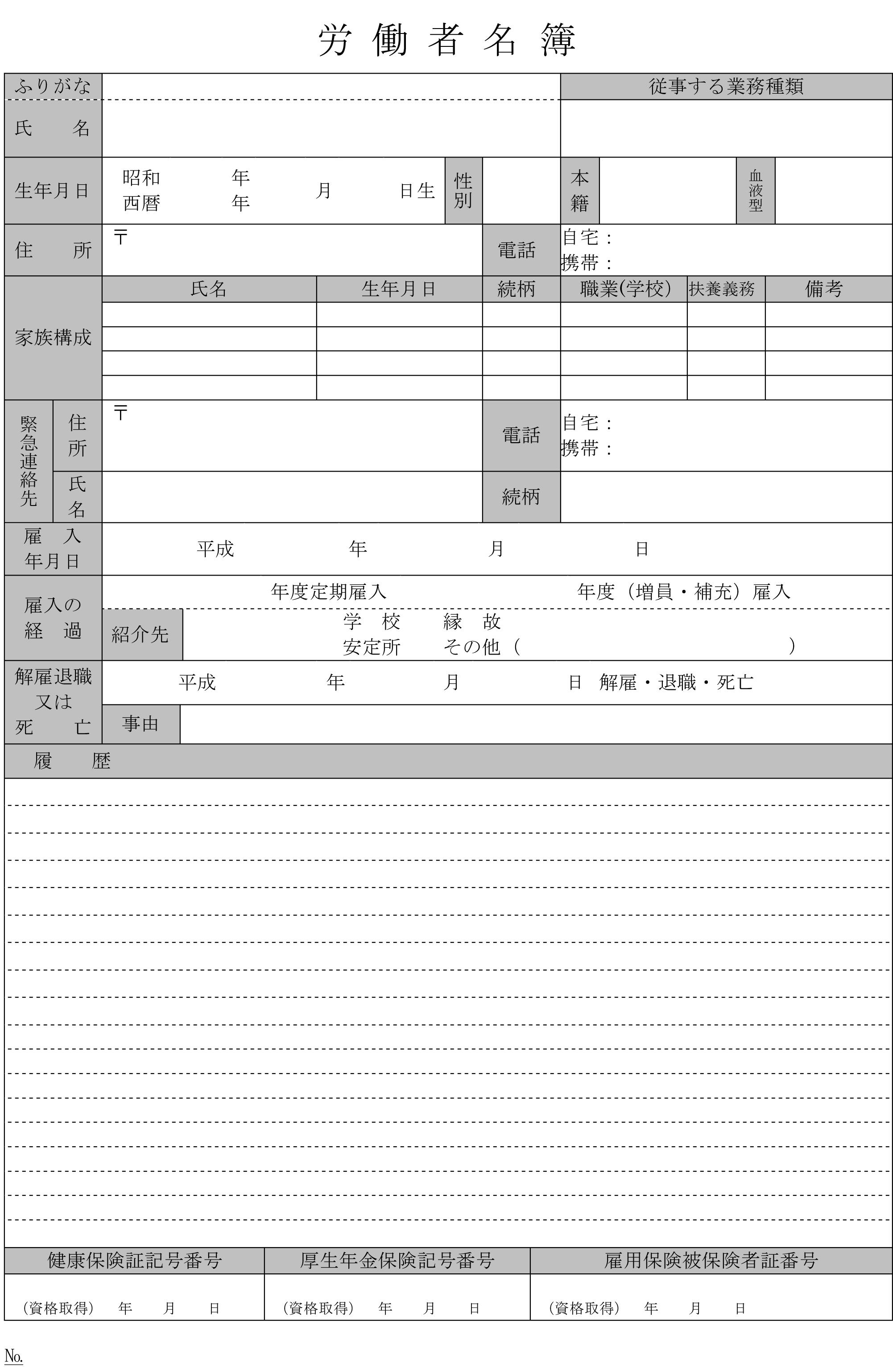 労働者名簿04