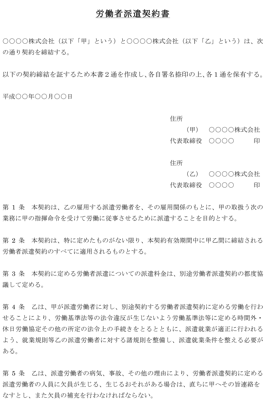 労働者派遣契約書のテンプレート書式
