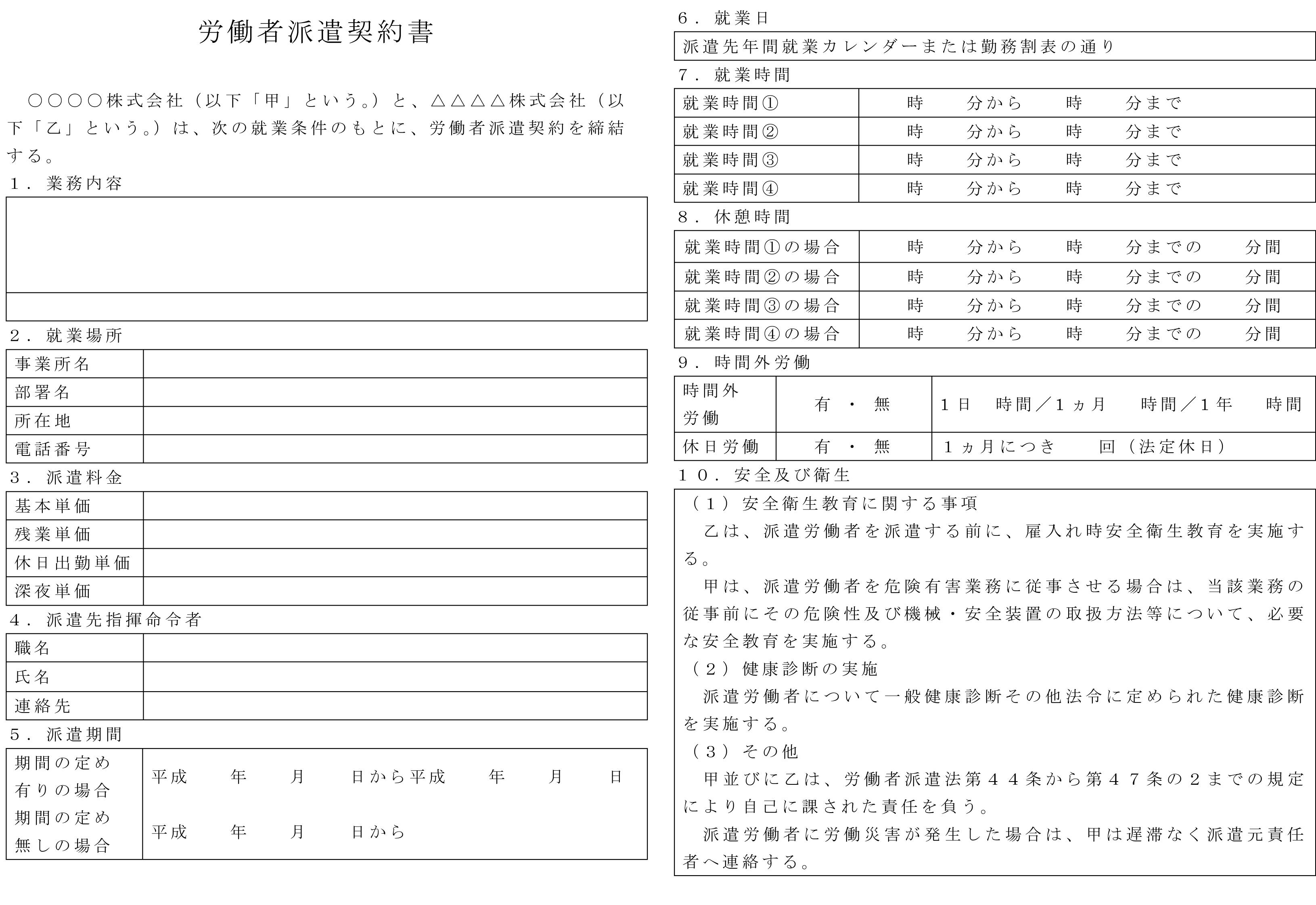 労働者派遣契約書のテンプレート書式2