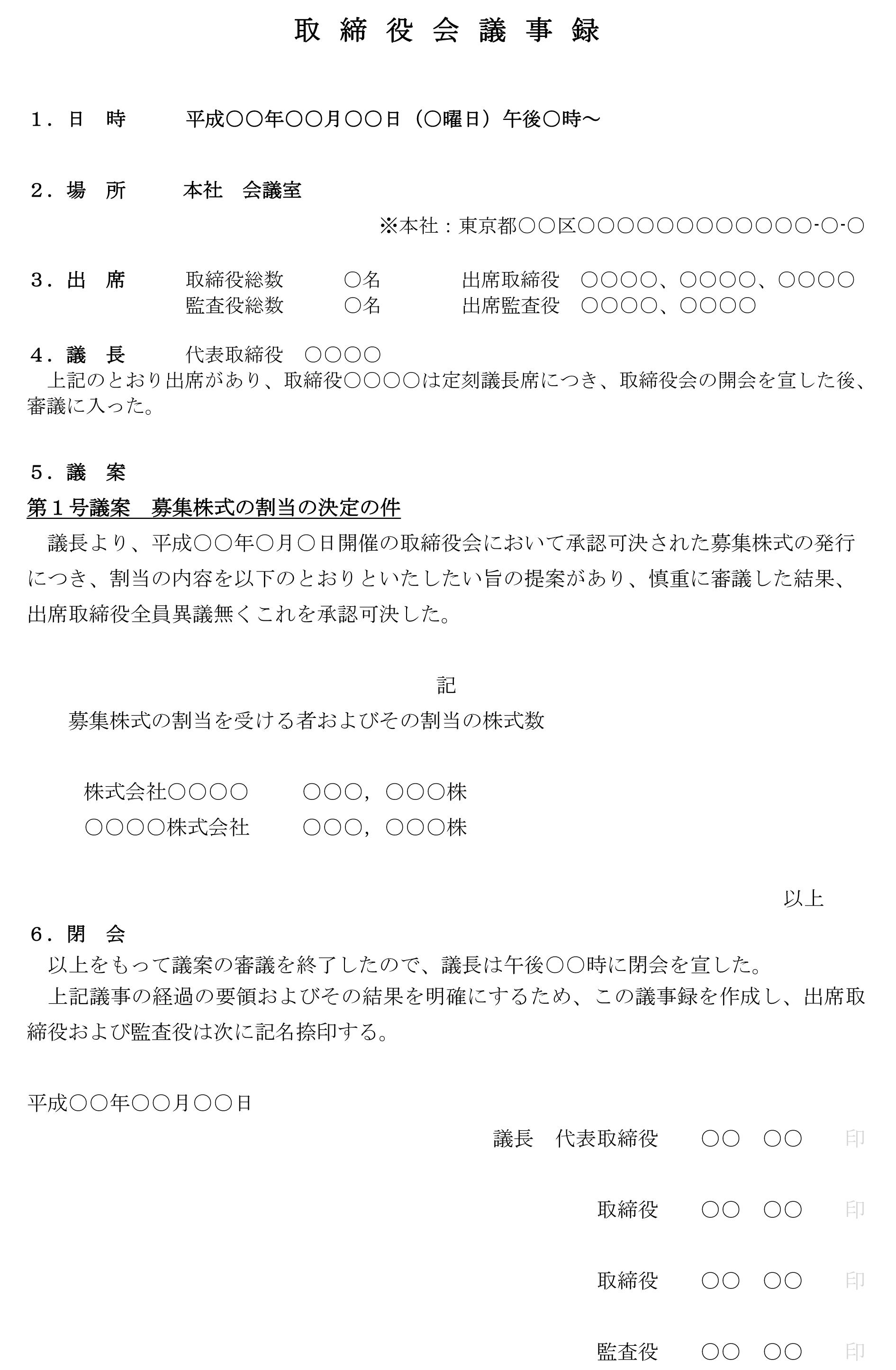 取締役会議事録(募集株式発行(割当の決定))