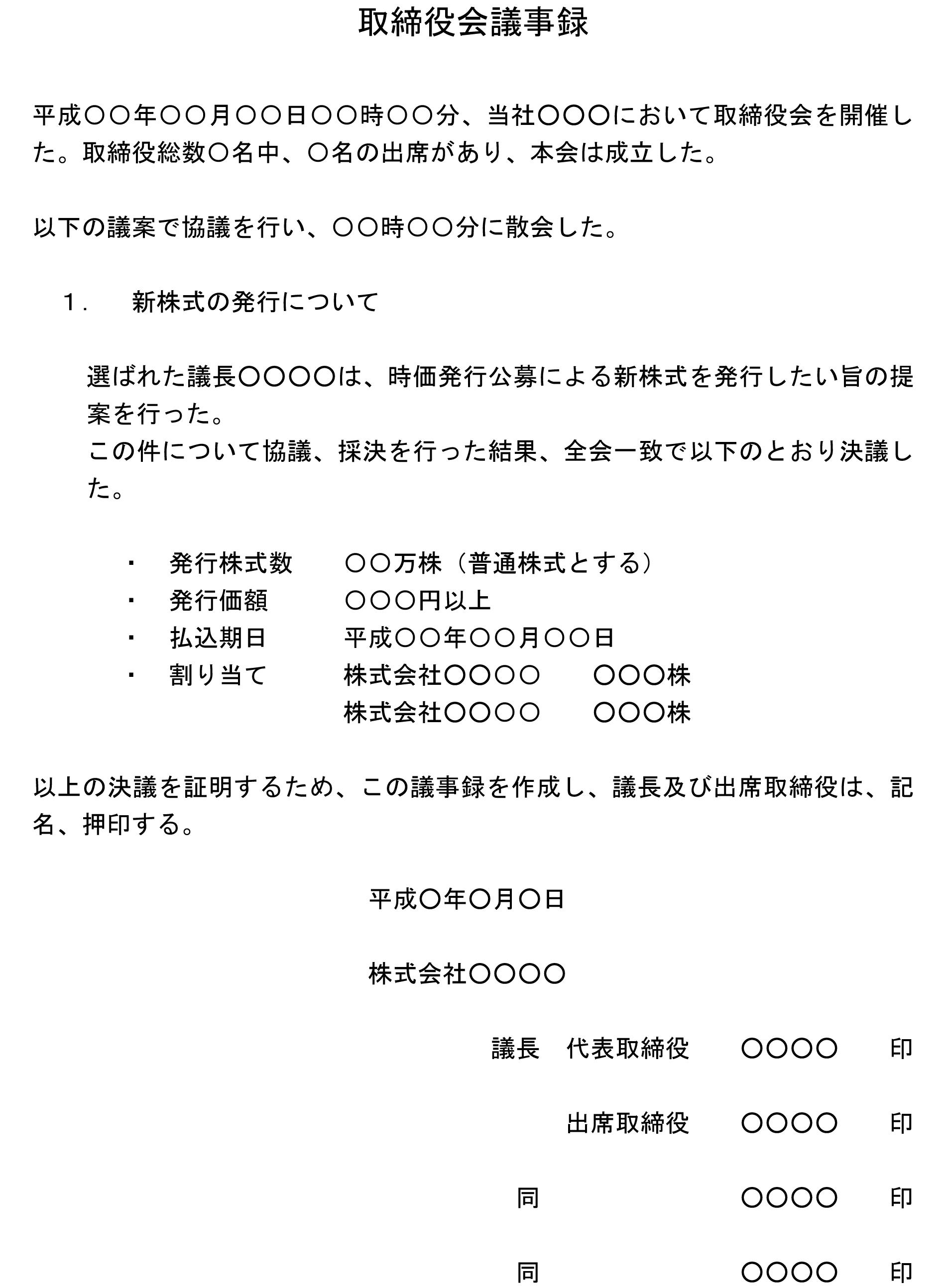 取締役会議事録(新株発行)