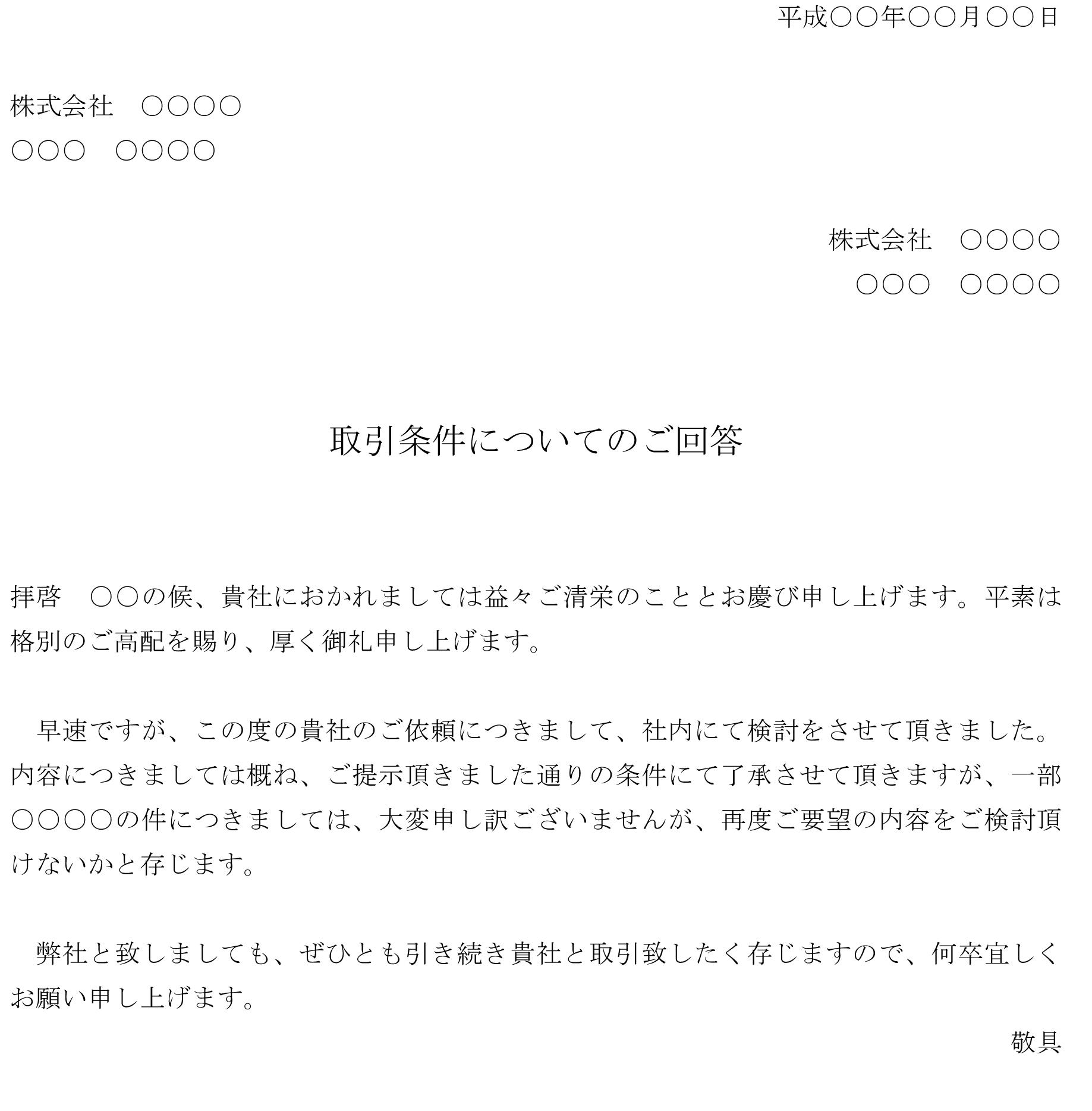 回答書取引条件の変更依頼についてその一部を承諾)01
