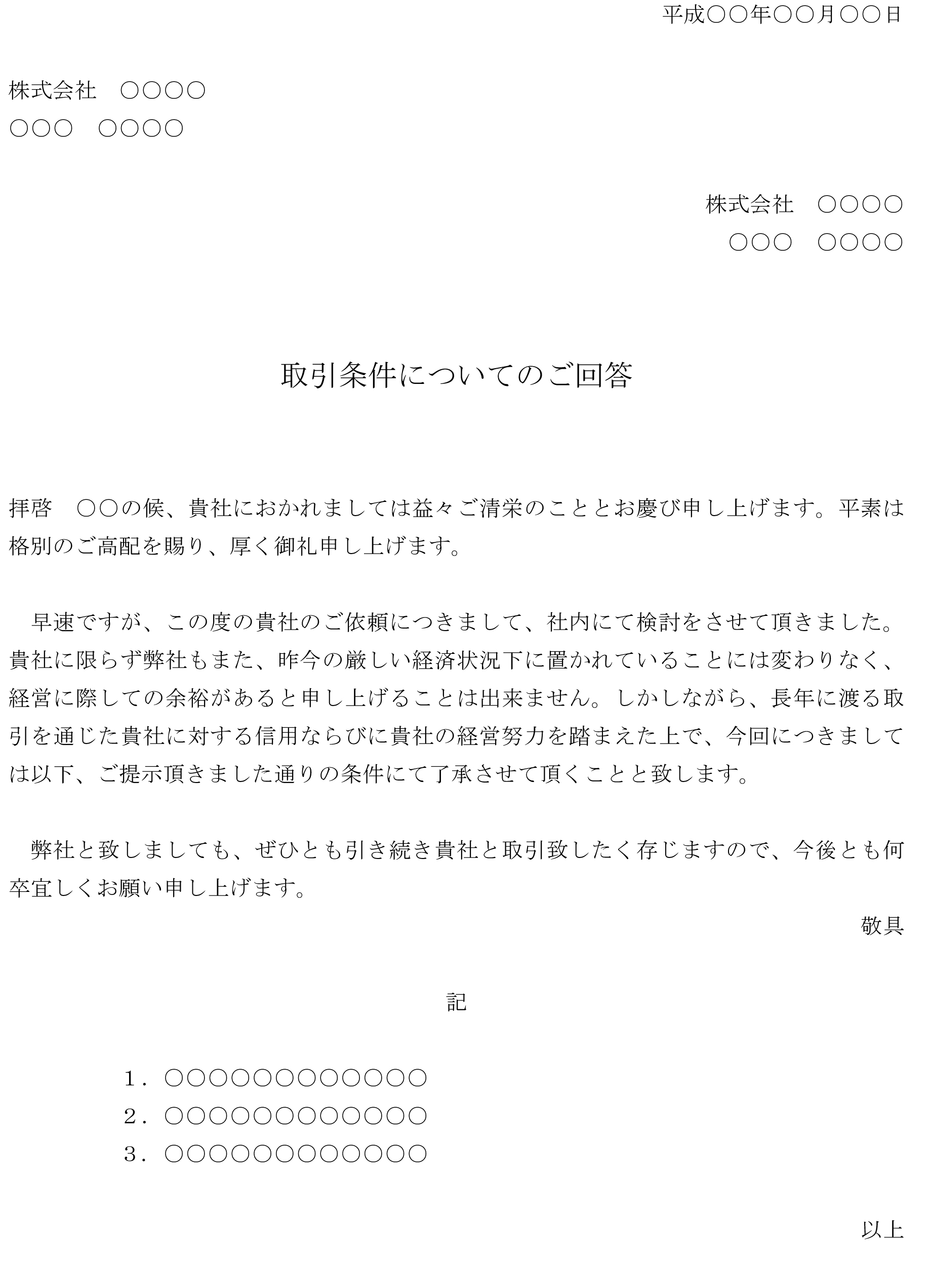 回答書(取引条件の変更依頼を承諾)04