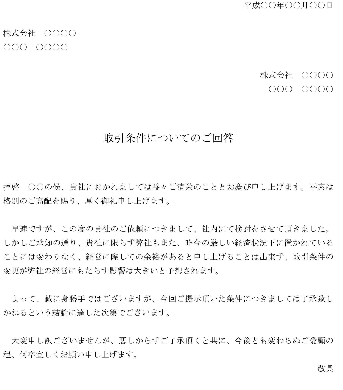 回答書(取引条件変更依頼の断り)01