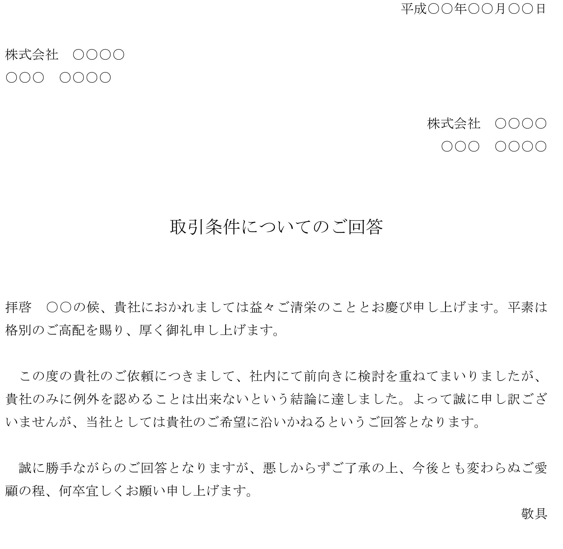 回答書(取引条件の変更依頼の断り)02