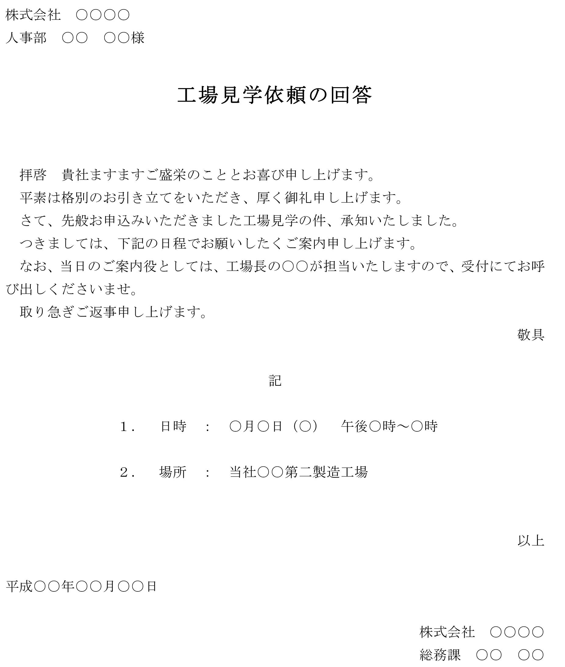 回答書(工場見学依頼)のテンプレート書式