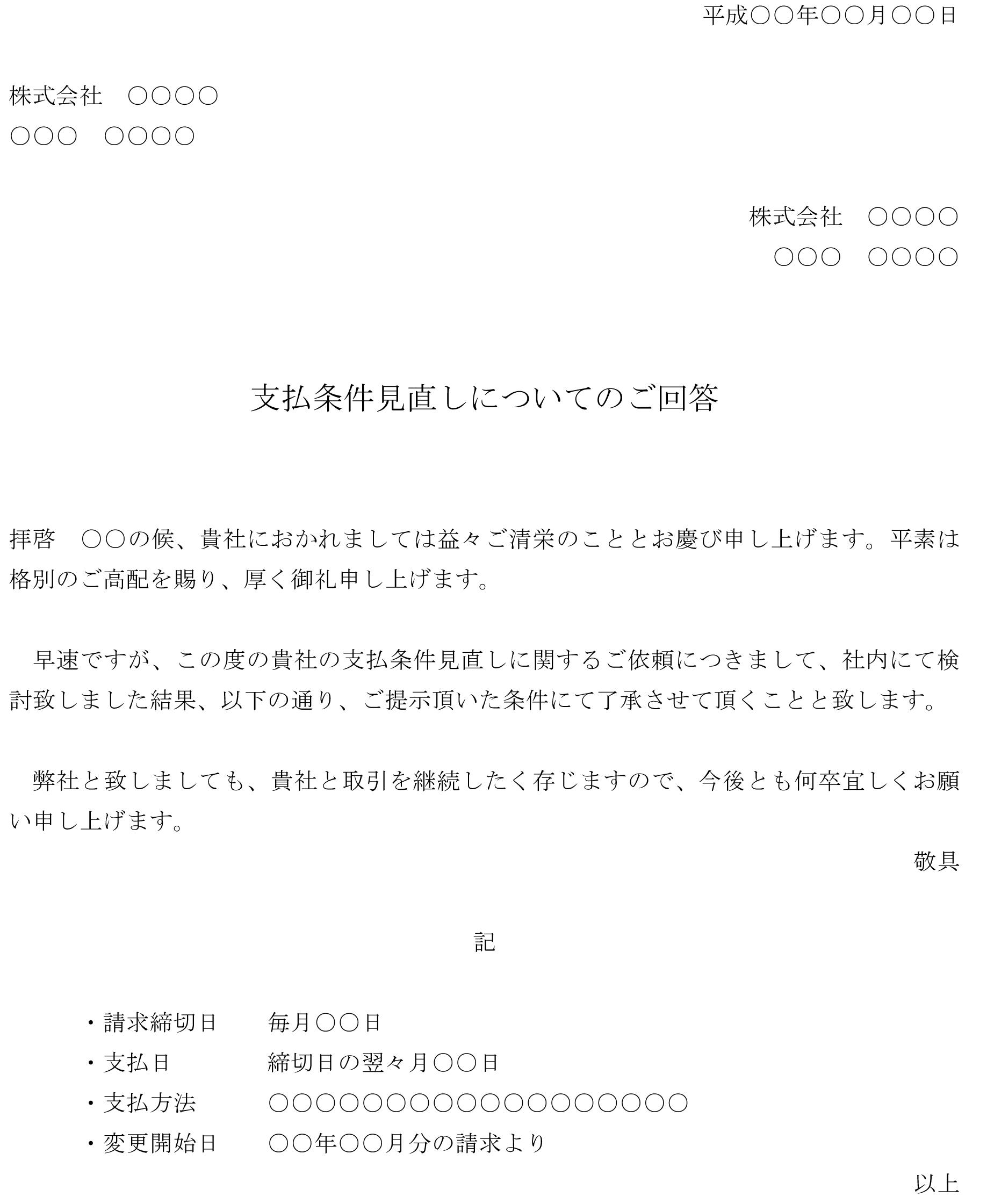 回答書(支払条件見直しの依頼を承諾)