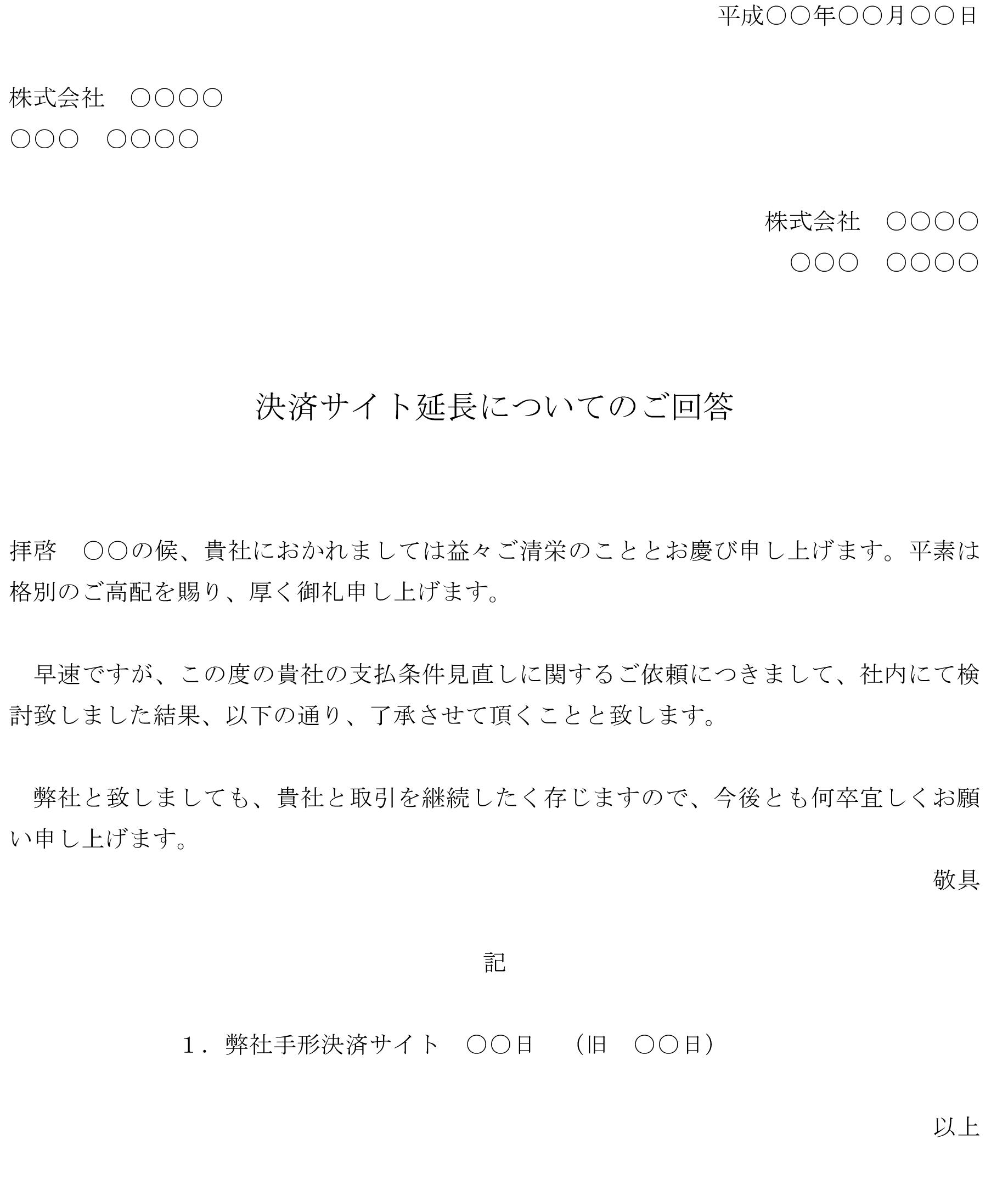 回答書(決済サイト延長の依頼を承諾)