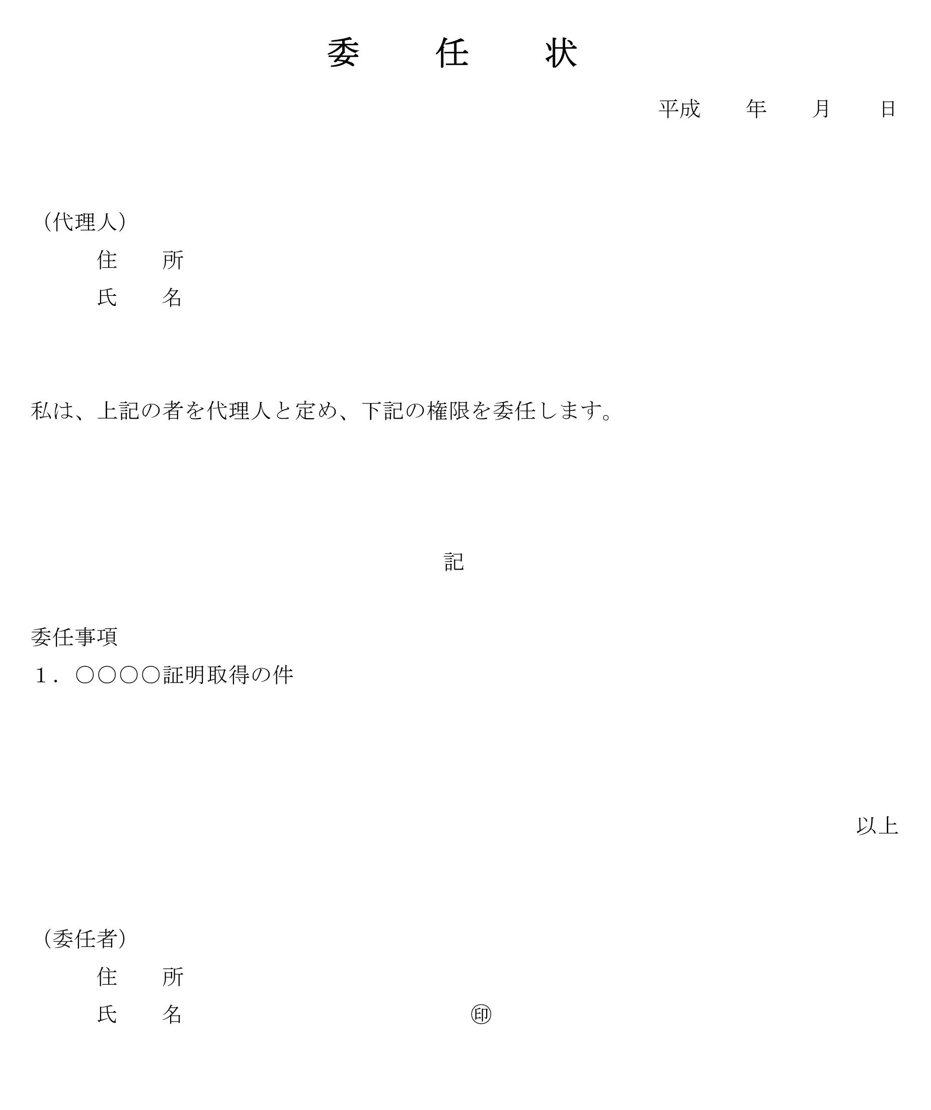 委任状(用途不問)のテンプレート書式