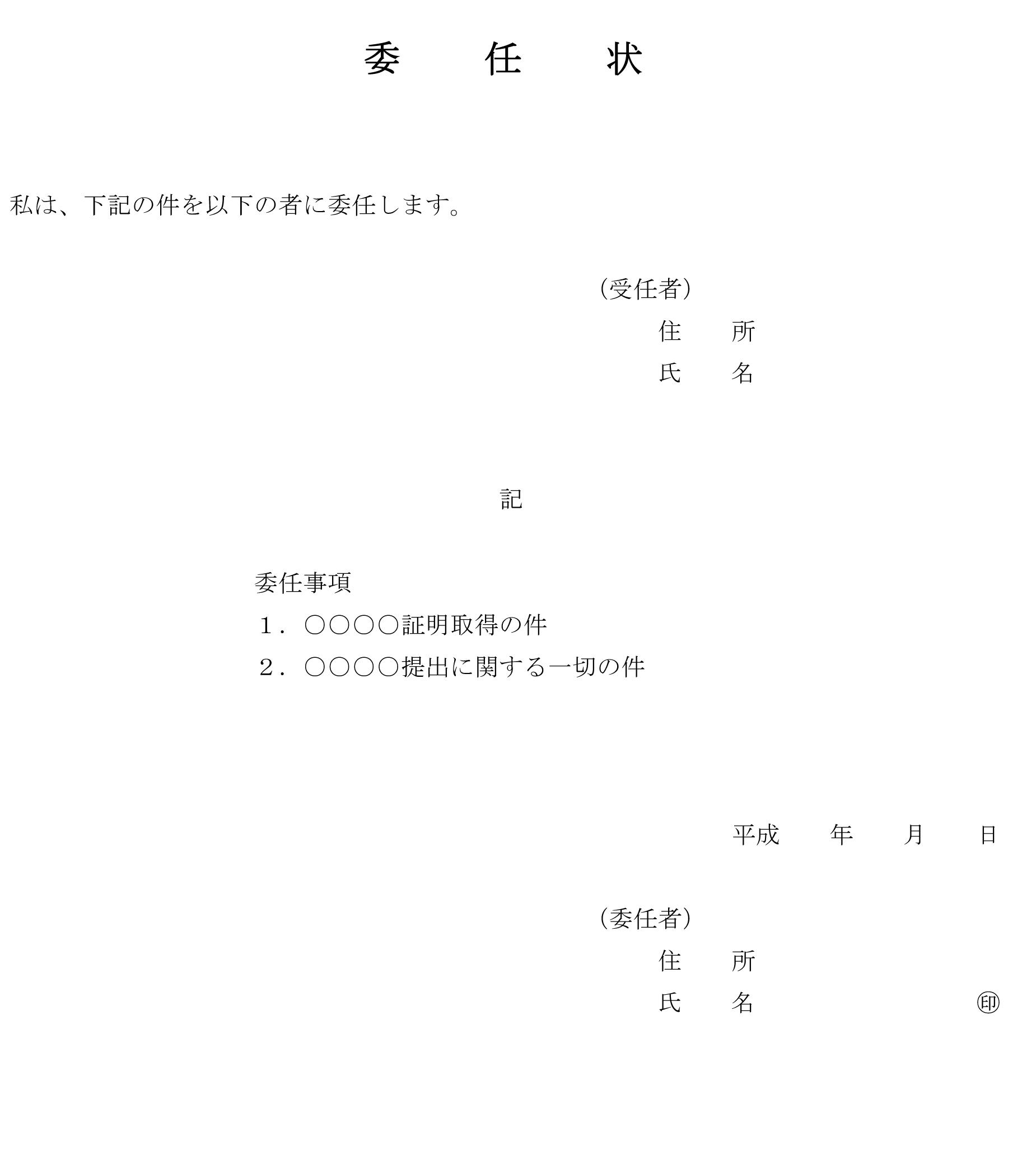委任状のテンプレート書式