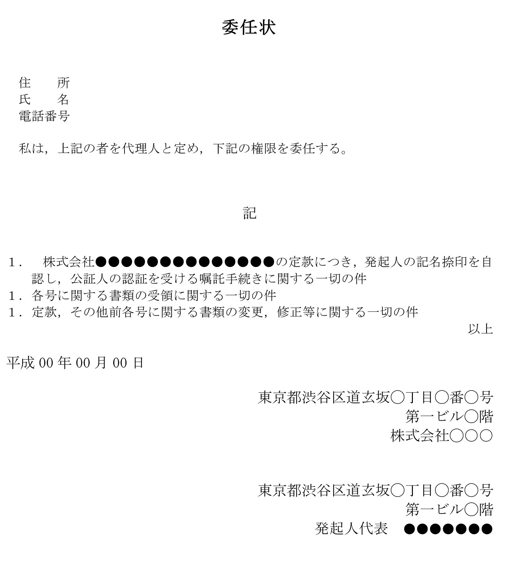 委任状のテンプレート書式2