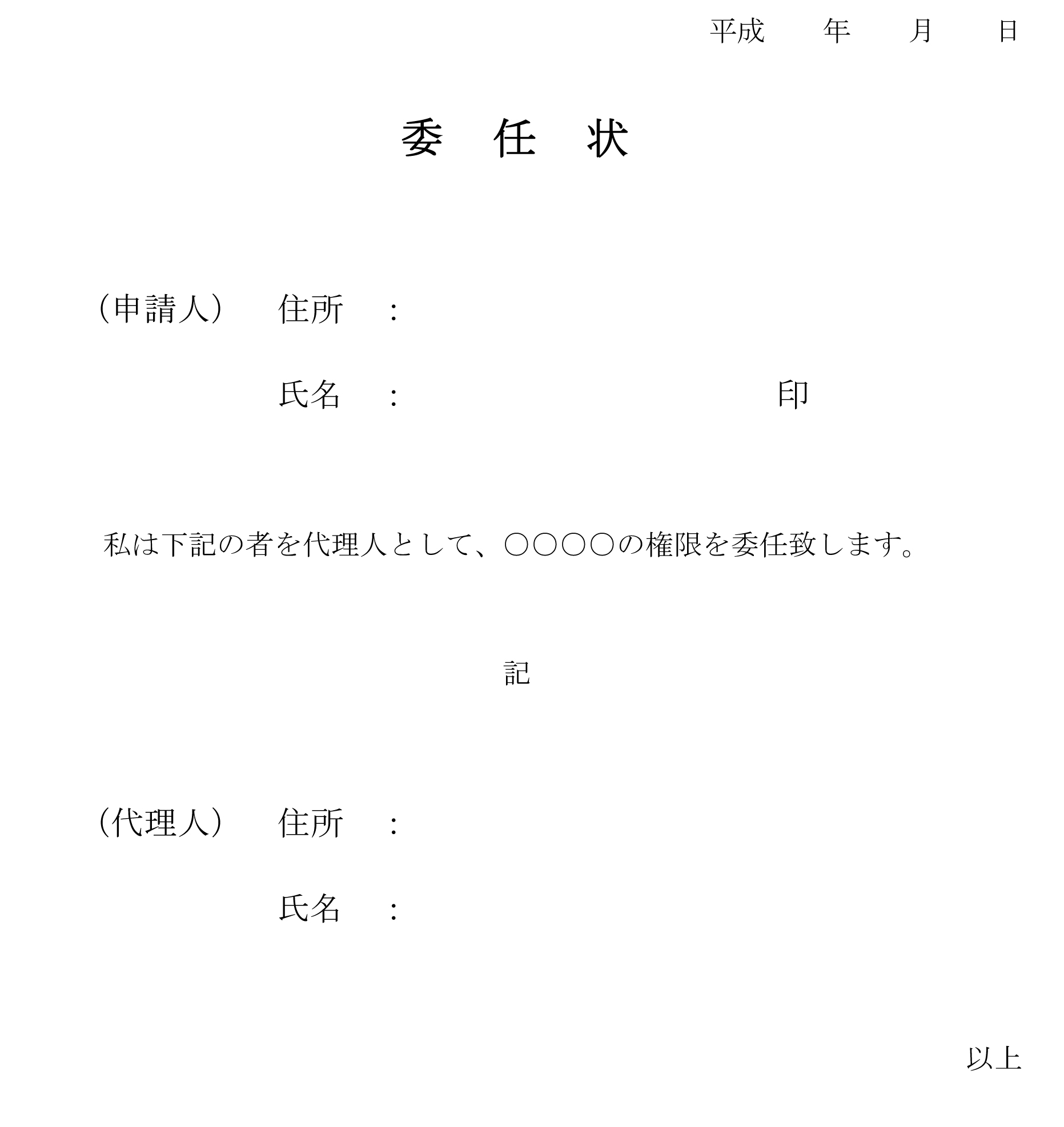 委任状のテンプレート書式3