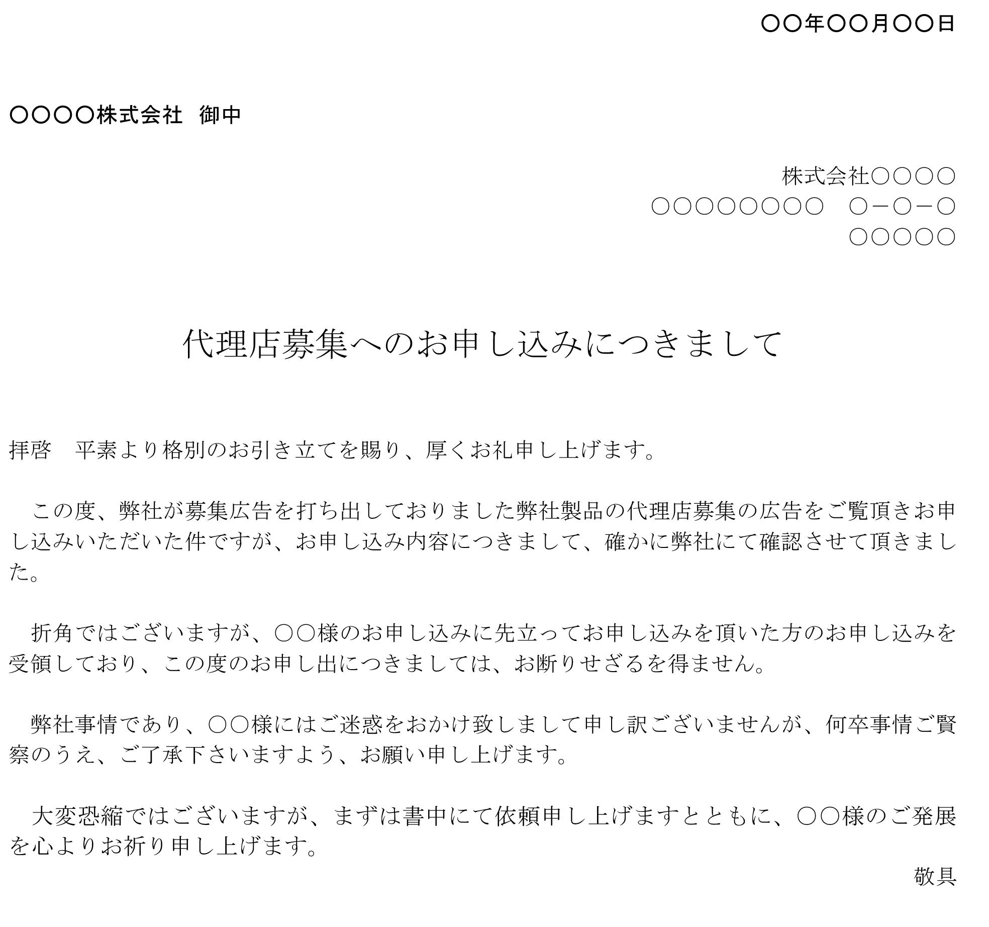 断り状(申込み)01