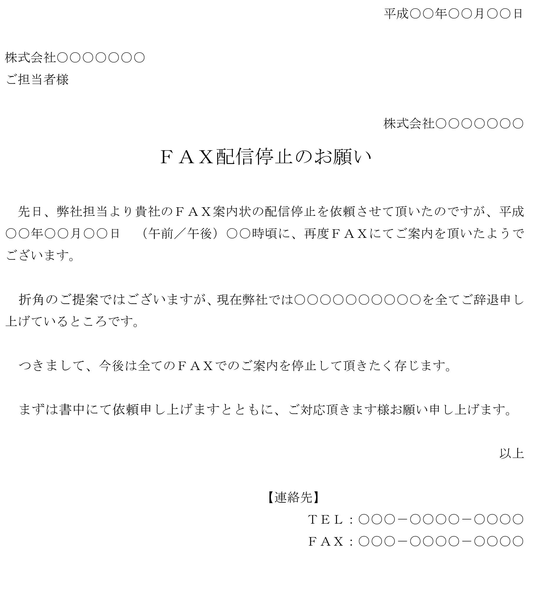 断り状(FAX配信停止)02